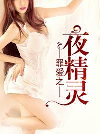[花语书坊]红尘小说《罪爱之夜精灵》全本在线阅读