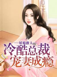 妖精撩人:冷酷总裁宠妻成瘾