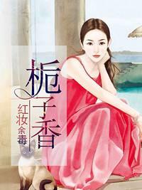 [花语书坊]夏花小说《红妆余毒:栀子香》全本在线阅读