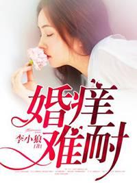 [花语书坊]李小狼小说《<font color='red'>婚痒</font>难耐》全本在线阅读