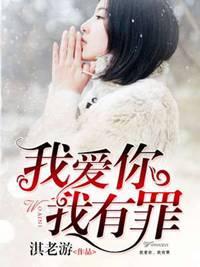 [花语书坊]淇老游小说《我爱你,我有罪》全本在线阅读