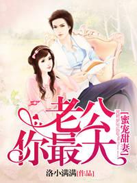 [花语书坊]洛小满满小说《蜜宠甜妻:老公你最大》全本在线阅读