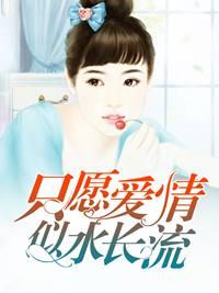 [花语书坊]夜小燃小说《只愿爱情似水长流》完整版在线阅读