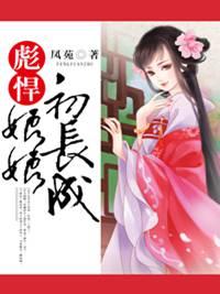 [花语书坊]凤苑小说《彪悍娘娘初长成》全本在线阅读