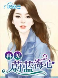 [花语书坊]遇见连山小说《再见蔚蓝海心》全本在线阅读