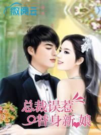 总裁误惹替身新娘