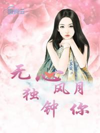 [花语书坊]石宜金小说《无心风月独钟你》完整版在线阅读