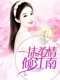 《 一抹柔情倾江南》全文免费在线阅读
