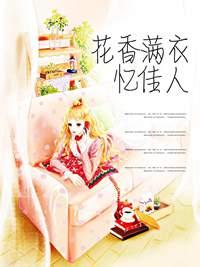 [花语书坊]芭比小说《花香满衣忆佳人》全本在线阅读