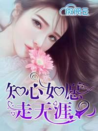 [花语书坊]雁南妃小说《知心如愿走天涯》全本在线阅读