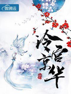 经典小说《冷宫京华》全文免费在线阅读