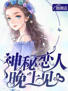 [花语书坊]公子苏小说《神秘恋人晚上见》全本在线阅读
