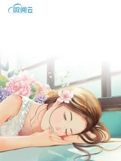 [花语书坊]月明秋静小说《爱断:情锁深宅》全本在线阅读