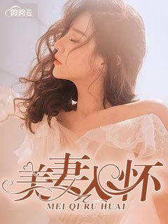 [花语书坊]三三三爷小说《美妻入怀》完整版在线阅读