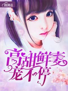 [花语书坊]花木蓝小说《高甜鲜妻宠不停》全本在线阅读