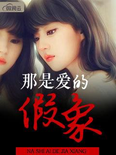 [花语书坊]阴女小说《那是爱的假象》完整版在线阅读
