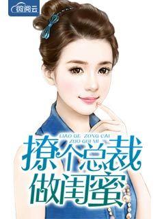 [花语书坊]香香猪小说《撩个总裁做闺蜜》全本在线阅读