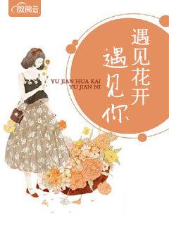 [花语书坊]微澜子墨小说《遇见花开遇见你》完整版在线阅读