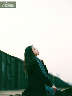 [花语书坊]九月公子小说《爱如捕风》全本在线阅读