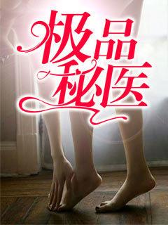 [花语书坊]夜袭小说《极品秘医》完整版在线阅读