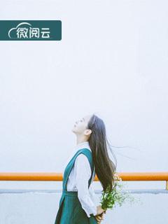 [花语书坊]顾南舒小说《你是我的小思念》完整版在线阅读