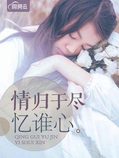 [花语书坊]风间雪舞小说《情归于尽忆谁心》完整版在线阅读