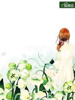 [花语书坊]绝尘小说《挽起未来抱住你》完整版在线阅读