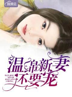 [花语书坊]三青丝小说《温绵新妻还要宠》全本在线阅读