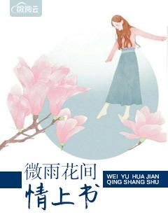 [花语书坊]二馨儿小说《微雨花间情上书》全本在线阅读