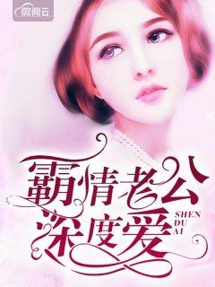 [花语书坊]城边柳小说《霸情老公深度爱》全本在线阅读