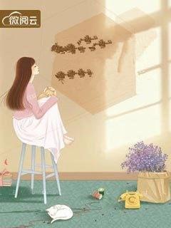 [花语书坊]墨米米小说《一见倾心小时光》全本在线阅读