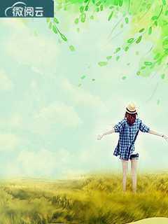 [花语书坊]红茶小说《纯爱蝴蝶恋》全本在线阅读