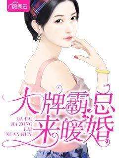[花语书坊]猫夕小说《大牌霸总来暖婚》完整版在线阅读
