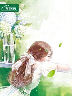 [花语书坊]卿青子衿小说《眷恋一人居一心》完整版在线阅读