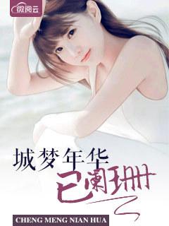 [花语书坊]花想容小说《城梦年华已阑珊》全本在线阅读