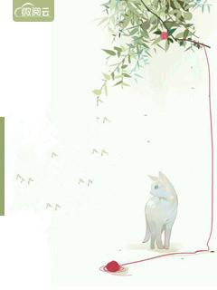[花语书坊]九歌小说《威武长女乱君心》全本在线阅读