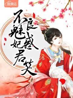 [花语书坊]六月小说《不良魅妃惑君笑》完整版在线阅读