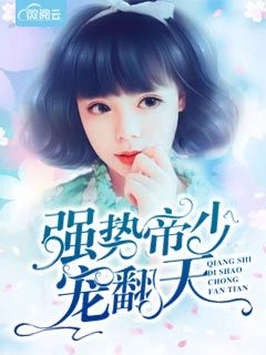 [花语书坊]雪辰梦小说《强势帝少宠翻天》全本在线阅读