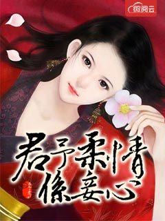 [花语书坊]苏小爱小说《君予柔情系妾心》全本在线阅读