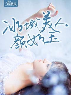 [花语书坊]梵玉小说《冰城美人颜如玉》完整版在线阅读