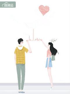 [花语书坊]妃溪小说《婚不守舍》全本在线阅读