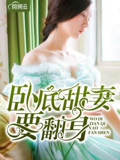 [花语书坊]元久小说《卧底甜妻要翻身》全本在线阅读