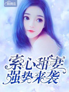 [花语书坊]凌沐小说《索心甜妻强势来袭》全本在线阅读