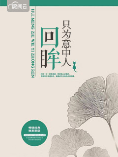 [花语书坊]凌沐小说《回眸只为意中人》全本在线阅读