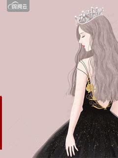 [花语书坊]雁南妃小说《我想盛装嫁给你》全本在线阅读