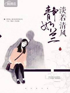 [花语书坊]白猫胖墩小说《淡若清风静如兰》全本在线阅读