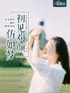 [花语书坊]郑团团小说《初见欢颜仿如梦》全本在线阅读