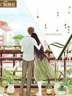 [花语书坊]卜晓儿小说《纵然相爱已成迷》全本在线阅读