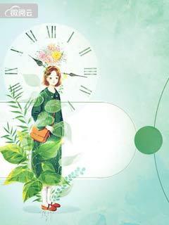 [花语书坊]紫海棠小说《拒嫁豪门:霸道总裁请走开》全本在线阅读