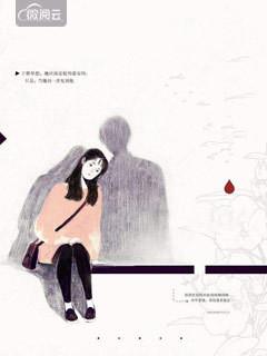 [花语书坊]司小想小说《棺人,等等我》全本在线阅读